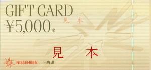 日専連ギフトカード 5,000円
