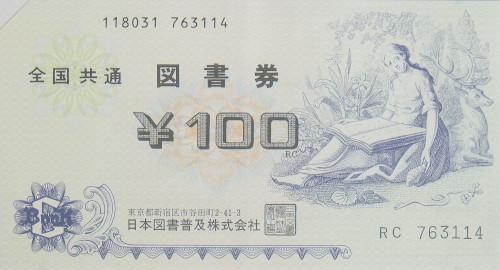 図書券 100円