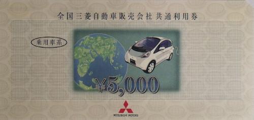 全国三菱自動車販売会社 共通利用券 5,000円
