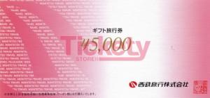 西鉄旅行券 5,000円