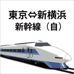 新幹線 東京-新横浜 自由-6枚組