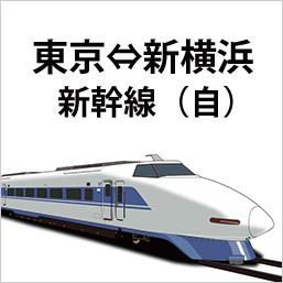 新幹線 東京-新横浜 自由