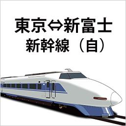 新幹線 東京-新富士 自由