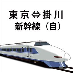 新幹線 東京-掛川 自由