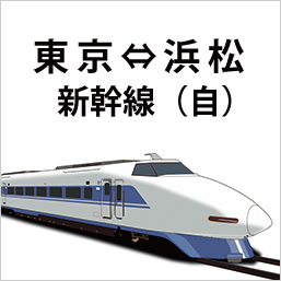 新幹線 東京-浜松 自由