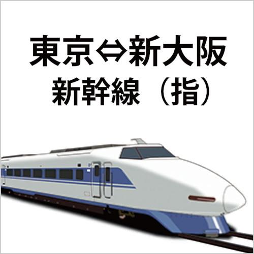 新幹線 東京-新大阪 指定-6枚組