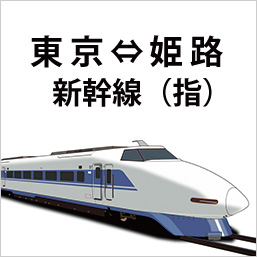 新幹線 東京-姫路・相生 指定