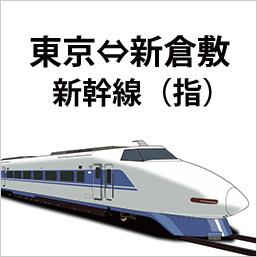 新幹線 東京-岡山・新倉敷 指定-6枚組