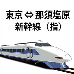 新幹線 東京-那須塩原 指定