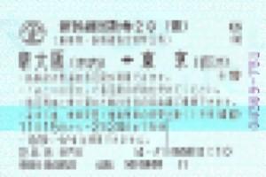 新幹線 東京-高崎~前橋 指定-6枚組