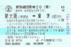 新幹線 東京-長野 指定