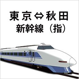 新幹線 東京-秋田 指定