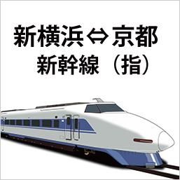 新幹線 新横浜-京都 指定