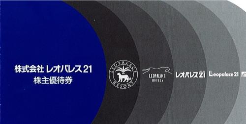 レオパレス21 株主優待券 未使用(グアム無料2枚・国内半額2枚or8枚)