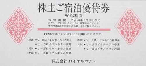 ロイヤルホテル (リーガロイヤルホテル)  株主優待券 1冊