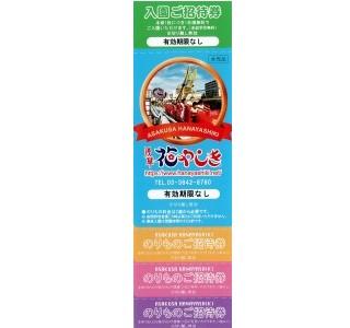 浅草花やしき 入園券(乗り物3回付)