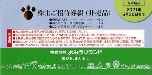 よみうりランド 株主優待綴り (プール入場券無し)