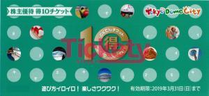 東京ドーム とくてん(得10)チケット