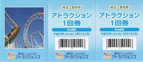 東京ドーム アトラクション券