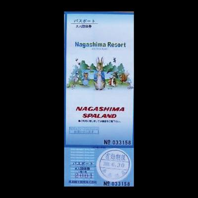 ナガシマスパーランド パスポート