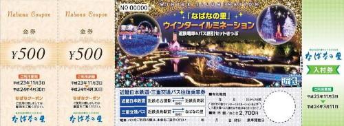 なばなの里 入園+金券 1,000円