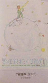 星の王子さまミュージアム 入館券 (期間無期限)