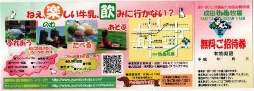 成田ゆめ牧場 招待券