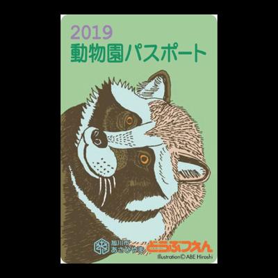 旭山動物園 パスポート