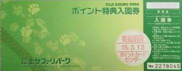 富士サファリパーク 招待券