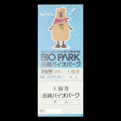 長崎バイオパーク 入園券