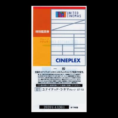 ユナイテッドシネマ・シネプレックス 映画鑑賞券
