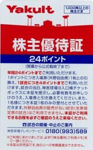 ヤクルト株主優待証 (24ポイント) 未使用