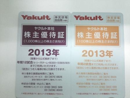 ヤクルト株主優待証 (4ポイント) 未使用
