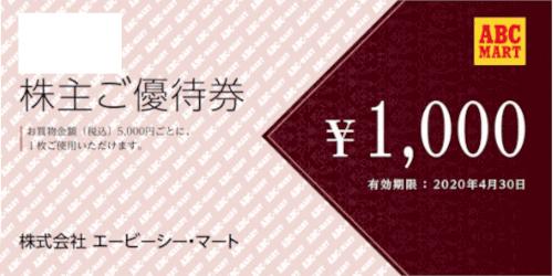 ABCマート 株主優待券 1,000円