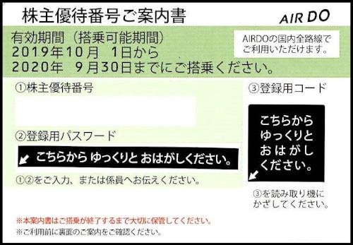 AIR DO(エアドゥ) 株主優待券 (2020年9月30日迄)