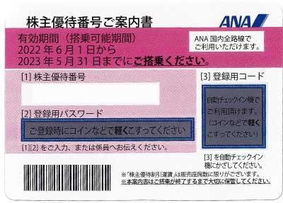ANA株主優待券(2020年6月1日~2021年11月30日有効) ピンク
