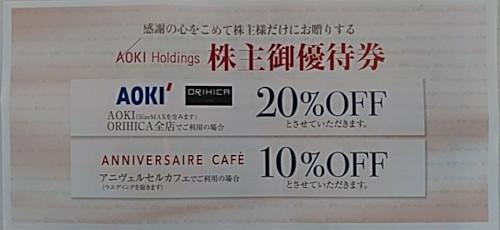 AOKI 株主優待券 アオキ オリヒカ 20%割引