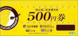 CoCo壱番屋 株主優待券 500円