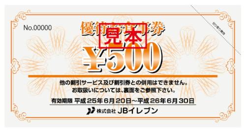 JBイレブン 株主優待券 500円