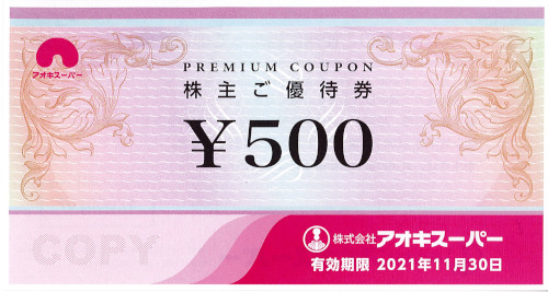 アオキスーパー 株主優待券 500円