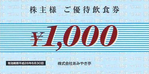 あみやき亭 株主優待券 1,000円