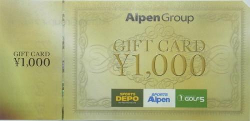 アルペン商品券 1,000円
