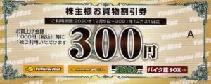 イエローハット 株主優待券 300円