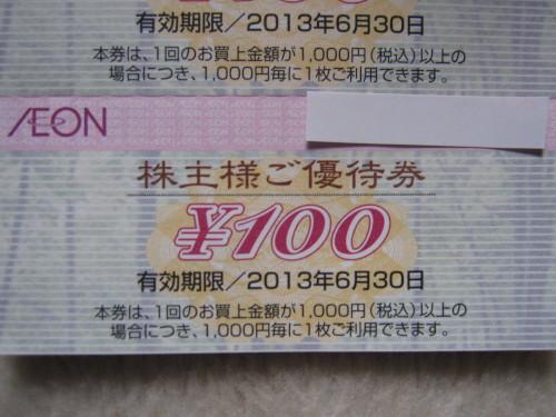 イオン・マックスバリュ 株主優待券 (100円×25枚綴)