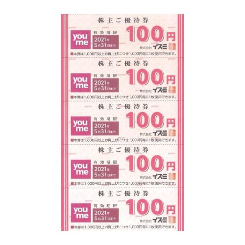 イズミ 株主優待券 (100円×100枚綴)
