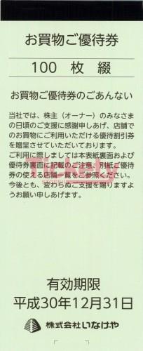 いなげや 株主優待券 (100円×100枚綴)