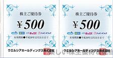 ウエルシア 株主優待券 500円