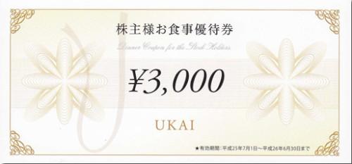 うかいグループお食事券 3,000円