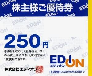 エディオン 株主優待券 250円