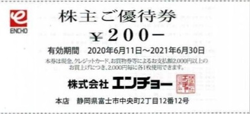 エンチョー 株主優待券 (200円×60枚綴)